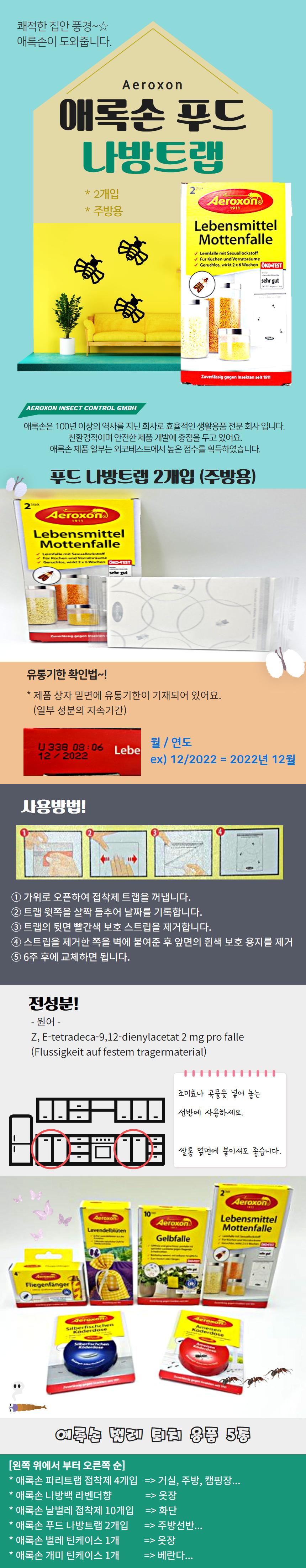애록손 푸드 나방트랩 2개입 (주방용).png