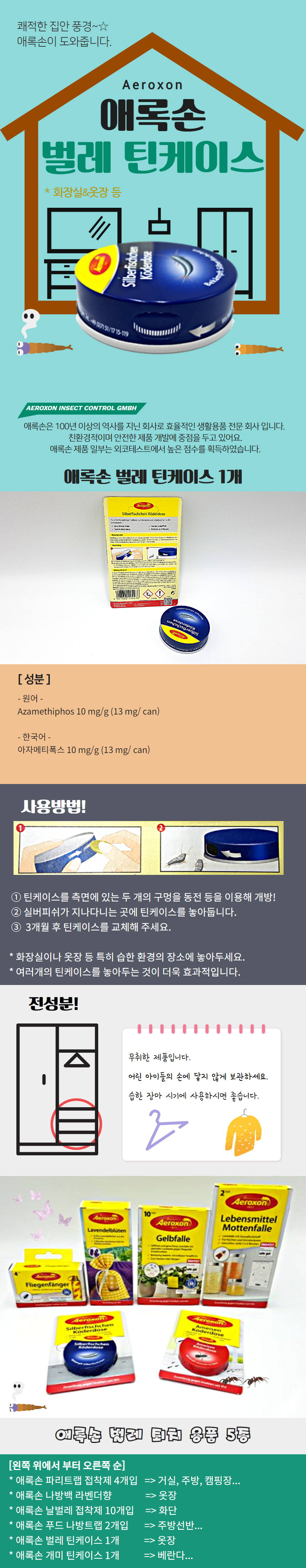 애록손 벌레 틴케이스 1개 [8928] .png