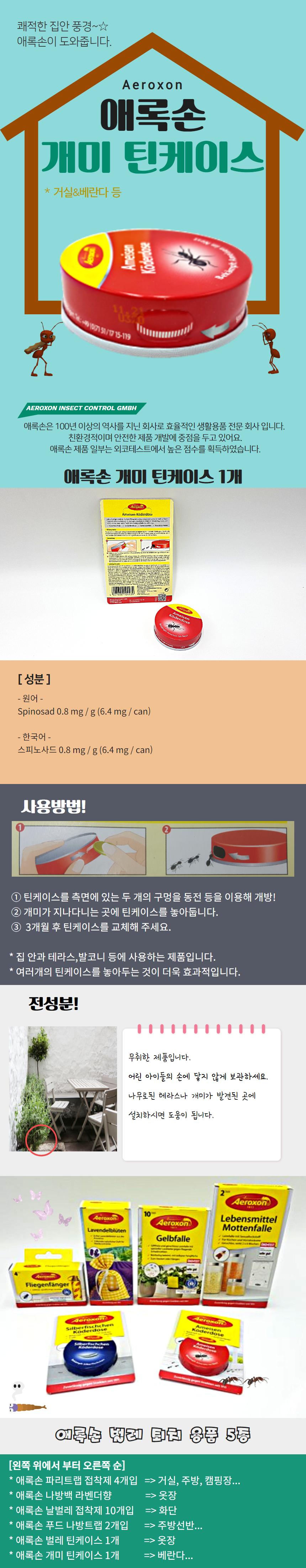 애록손 개미 틴케이스 1개 [8915] .png