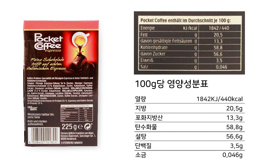 페레로 포켓 커피 에스프레소 초콜릿 225g (1개월이내)